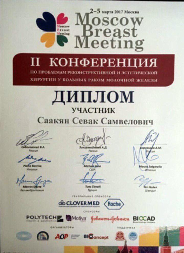 Севак Самвелович Саакян